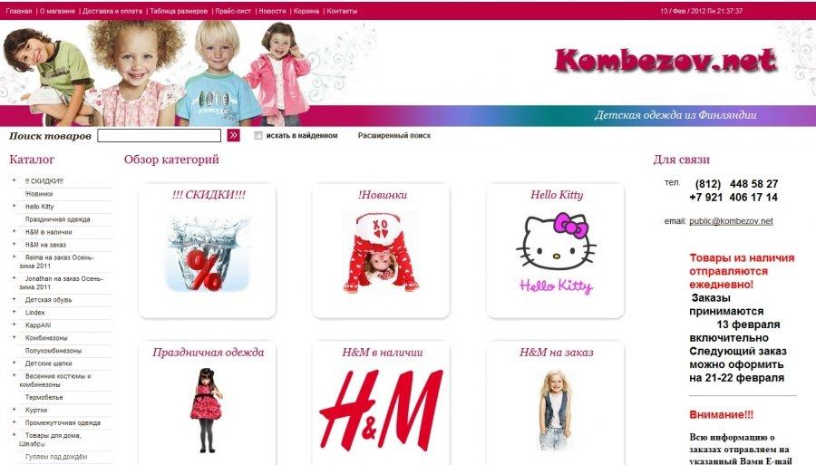 Kombezov.net (Комбезов нет), интернет-магазин детской одежды из Финляндии