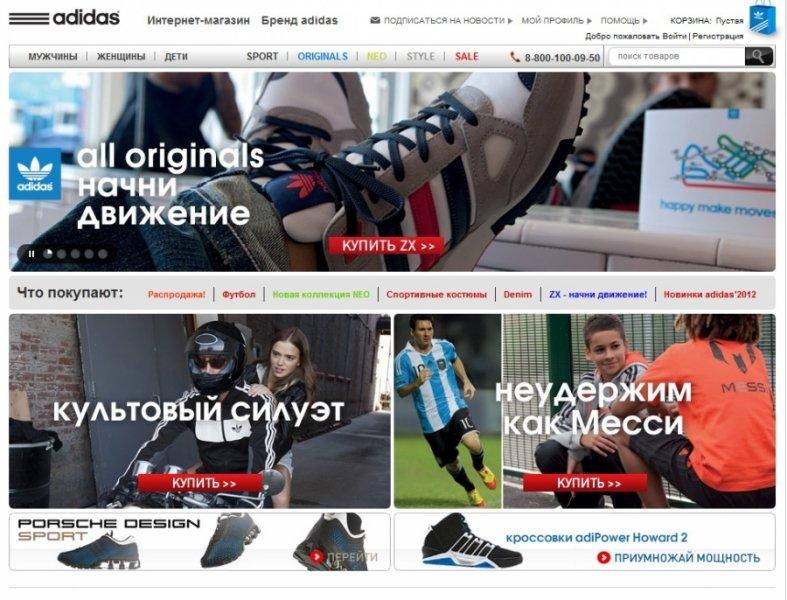 Adidas, официальный интернет-магазин
