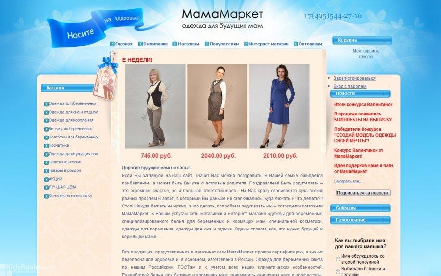 МамаМаркет (mama-market.ru), интернет-магазин одежды для беременных