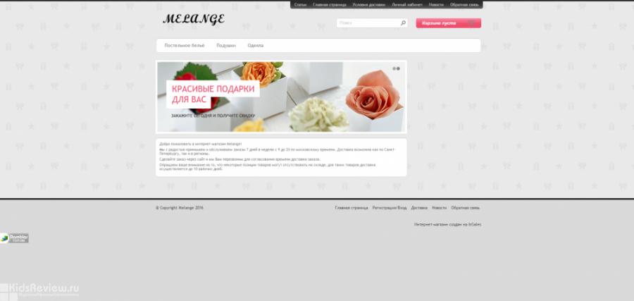 Melange, интернет-магазин постельного белья в Санкт-Петербурге