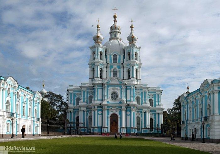 Смольный собор, концертно-выставочный зал, государственный музей-памятник