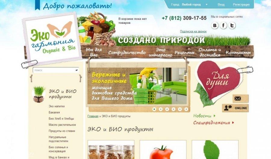 """""""ЭкоГармония"""", ecoharmony.ru, интернет-магазин фермерских и био продуктов, Санкт-Петербург"""