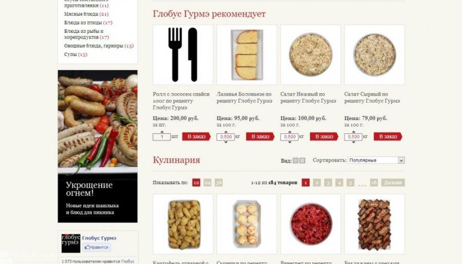 """""""Глобус Гурмэ"""", интернет-магазин, фермерские товары и деликатесы, готовые блюда, Санкт-Петербург"""