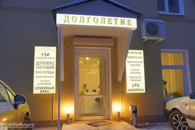 """""""Долголетие"""", платная клиника, УЗИ для детей и взрослых на Малой Посадской, СПб"""