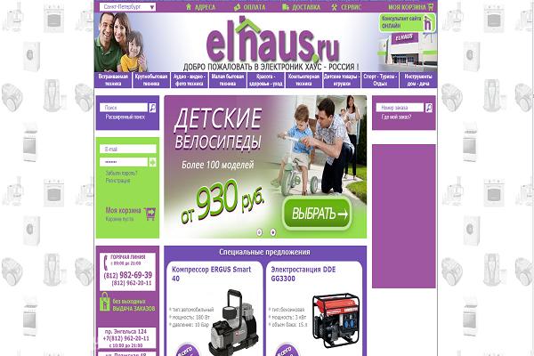 """Elhaus.ru, """"Эльхаус"""", интернет-магазин детских товаров с доставкой на дом в СПб"""