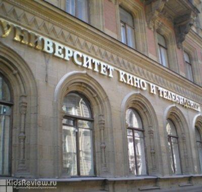 Санкт-Петербургский государственный университет кино и телевидения (СПбГУКиТ)