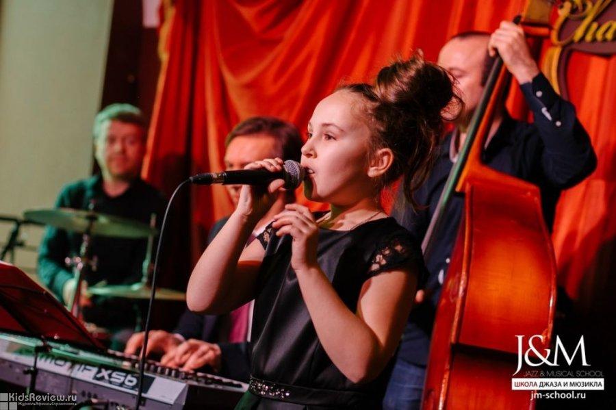 Jazz & Musical School, J&M School, школа джаза и мюзикла для взрослых и детей на Владимирской, СПб