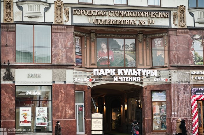 Буквоед, парк культуры и чтения, книжный магазин на Невском 46