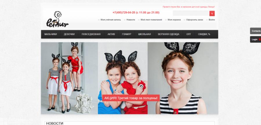"""""""Лемур"""", lemur.ru, интернет-магазин дизайнерской одежды с доставкой на дом в Санкт-Петербурге (закрыт)"""