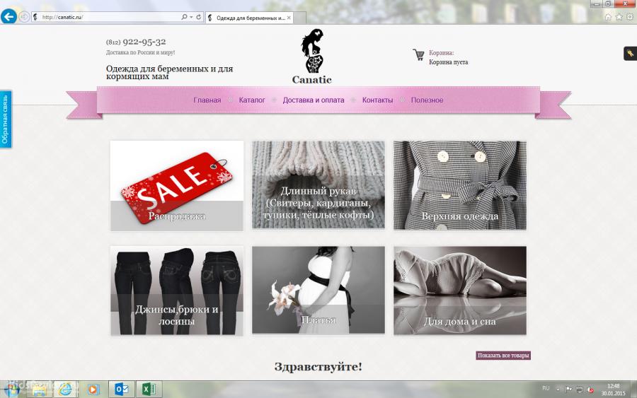 """""""Канатик"""", canatic.ru, интернет-магазин одежды для беременных мам и товаров для новорожденных в СПб"""