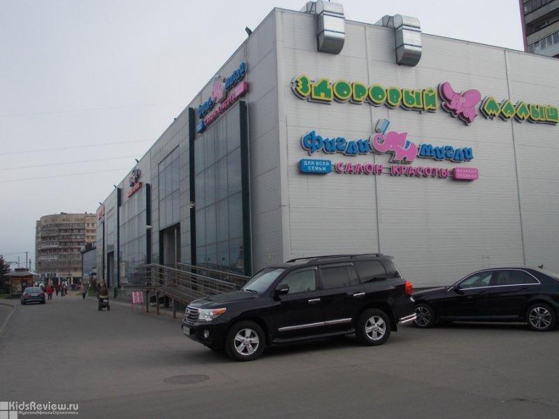 """""""Здоровый малыш"""", товары для детей от 0 до 12 лет во Фрунзенском районе, СПб"""