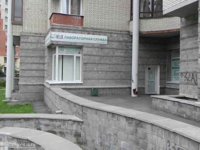 """""""Хеликс"""", диагностический центр на Лесной, выездная лабораторная служба, СПб"""