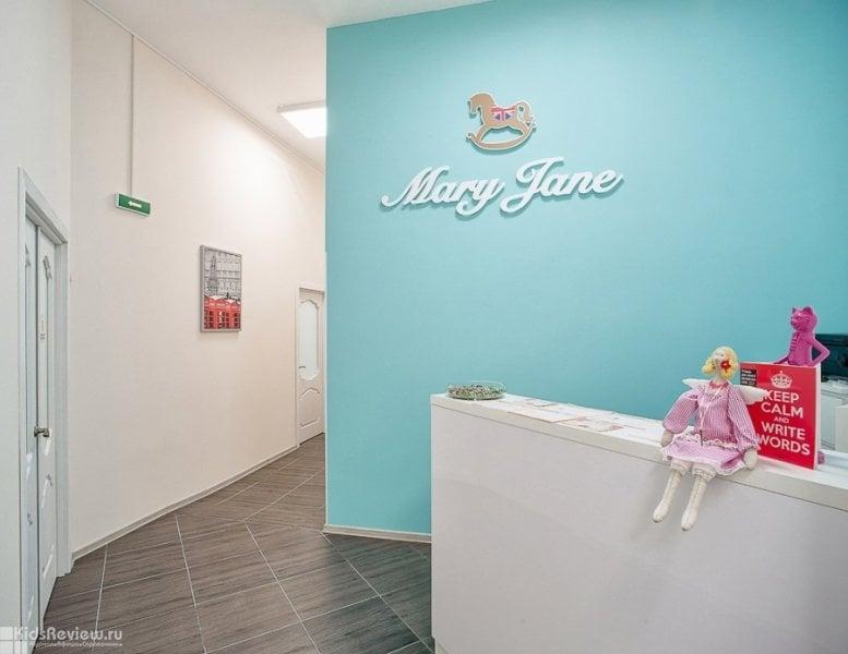 """Mary Jane, """"Мери Джейн"""", британский клубный детский сад и развивающий центр на Чернышевской, СПб"""