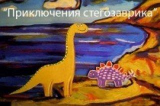 """Спектакль """"Приключения стегозаврика"""" от творческой группы """"Осторожно - дети!"""" в клубе """"Вега"""""""