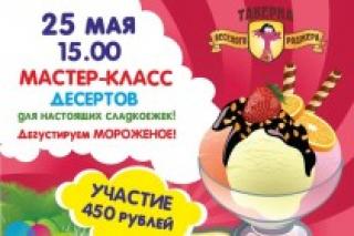 Мастер-класс для сладкоежек по изготовлению десертов в парке Happylon-Galeria