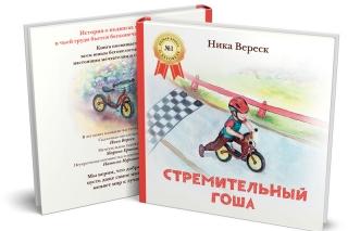 """""""Стремительный Гоша"""", книга для детей 2-7 лет про мальчика на беговеле"""